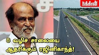 rajinikanth speech about salem 8 way lane