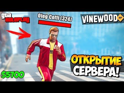 ГТА 5 РП! СКОРО ОТКРЫТИЕ МОЕГО СЕРВЕРА - VINEWOOD RP! ( GTA 5 RP )
