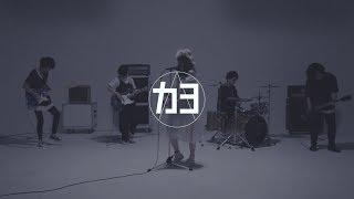 名古屋発の5人組バンド『カヨ』初MV「千歳ダンス」公開! -------------...