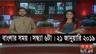 বাংলার সময়   সন্ধ্যা ৬টা  ২১ জানুয়ারি ২০১৯   Somoy tv bulletin 6pm   Latest Bangladesh News
