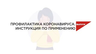 Жириновский: профилактика коронавируса