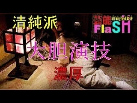 あまちゃんの有村架純 連続ドラマ「海に降る」で初の主演を務めた後 新作映画「夏美のホタル」で濡れ場に挑戦。凄過ぎる女優魂に脱帽