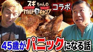 俺とスギちゃんがワイルドなチャンネル「スギちゃんのワイルドキャンプ...