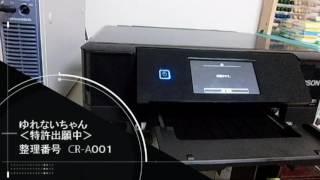 ゆれないちゃん「プリンタの横揺れを吸収・プリンタ台の制振・PC保護」