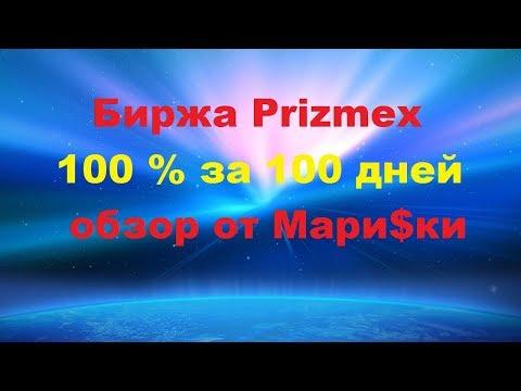 Биржа Prizmex деп 5000 монет обзор отзывы от Мари$ки