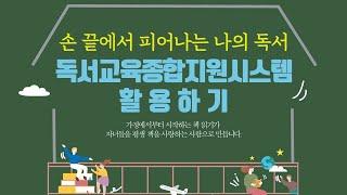 온가족 재미있는 집콕 독서 길라잡이