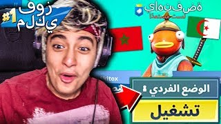 """I played fortnite in """"ARABE"""" and I do TOP 1, here's what happened ... (I speak Arabic)"""
