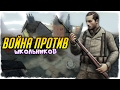 ВОЙНА ПРОТИВ ШКОЛЬНИКОВ Day Of Defeat Source mp3