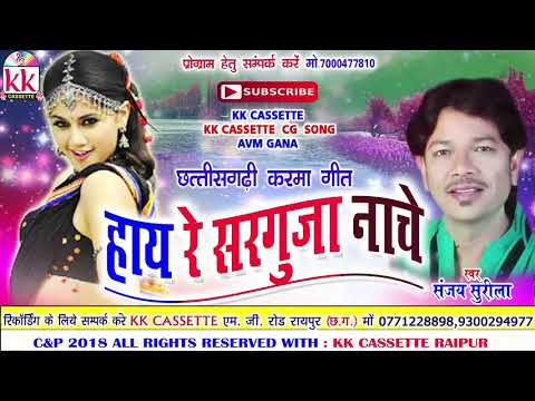 संजय सुरीला-Cg Karma Geet-Hay Re Sarguja Nache-Sanjay Surila-New Chhatttisgarhi Song Video HD 2018