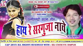 संजय सुरीला-Cg Karma Geet-Hay Re Sarguja Nache-Sanjay Surila-New Chhatttisgarhi Song Video HD 2018