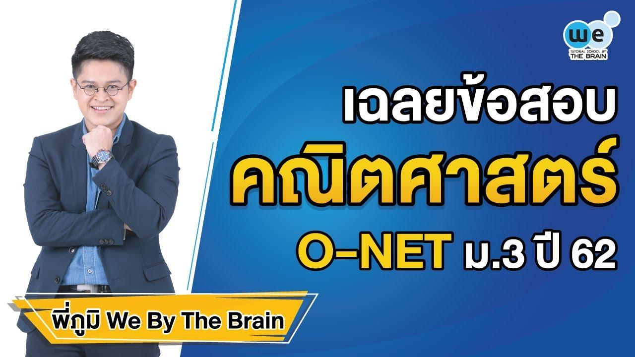 Download WE เฉลย | ข้อสอบ O-NET ม.3 คณิตศาสตร์ ปี 62 by พี่ภูมิ | WE BY THE BRAIN