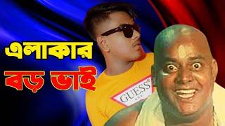 এলাকার বড় ভাই | Bangla Funny Video 2020 | CHANNEL 69