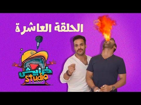 خرابيش ستوديو: الحلقة العاشرة | تحدي الشطة الحارة مع نايف ونواف!