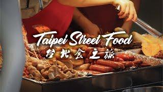 Taiwan Taipei Street Food | Night Market | 台湾台北美食天堂 | MUST EAT! 必吃!