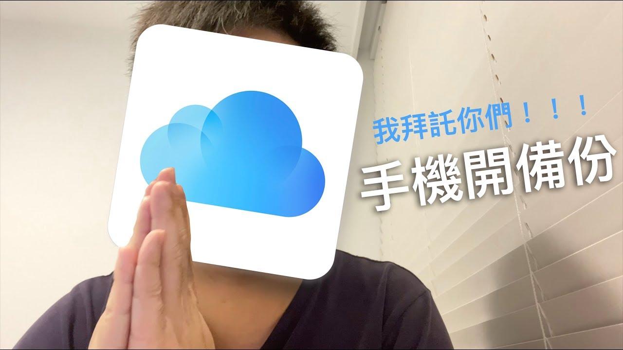 關於蘋果迷已經說到爛的那件事....到底為什麼不 iCloud 備份??? - YouTube