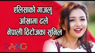 Alisha Rai & Sunil Chhetri (Nepali Thitoos) Gajalu Making Of | New Nepali Pop Song 2017