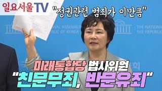 """미래통합당 법사위원 """"친문무죄, 반문유죄"""""""