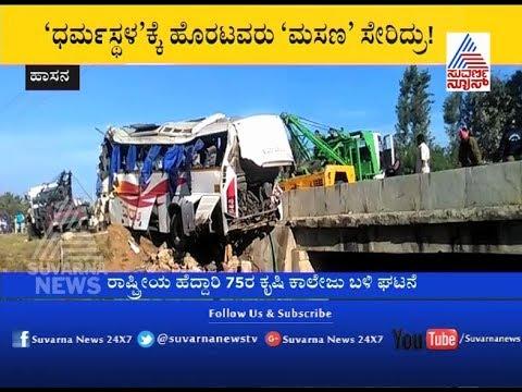 'ಧರ್ಮಸ್ಥಳ'ಕ್ಕೆ ಹೋದವರು ಮಸಣ ಸೇರಿದರು..!    7 Dead In KSRTC Bus Accident Near Hassan