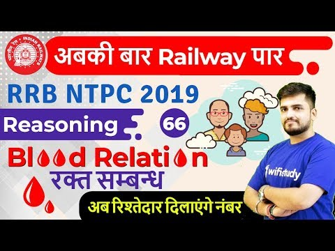 10:00 AM - RRB NTPC 2019 | Reasoning By Deepak Sir | Blood Relation