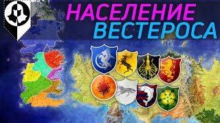 Население Семи Королевств  ИГРА ПРЕСТОЛОВ