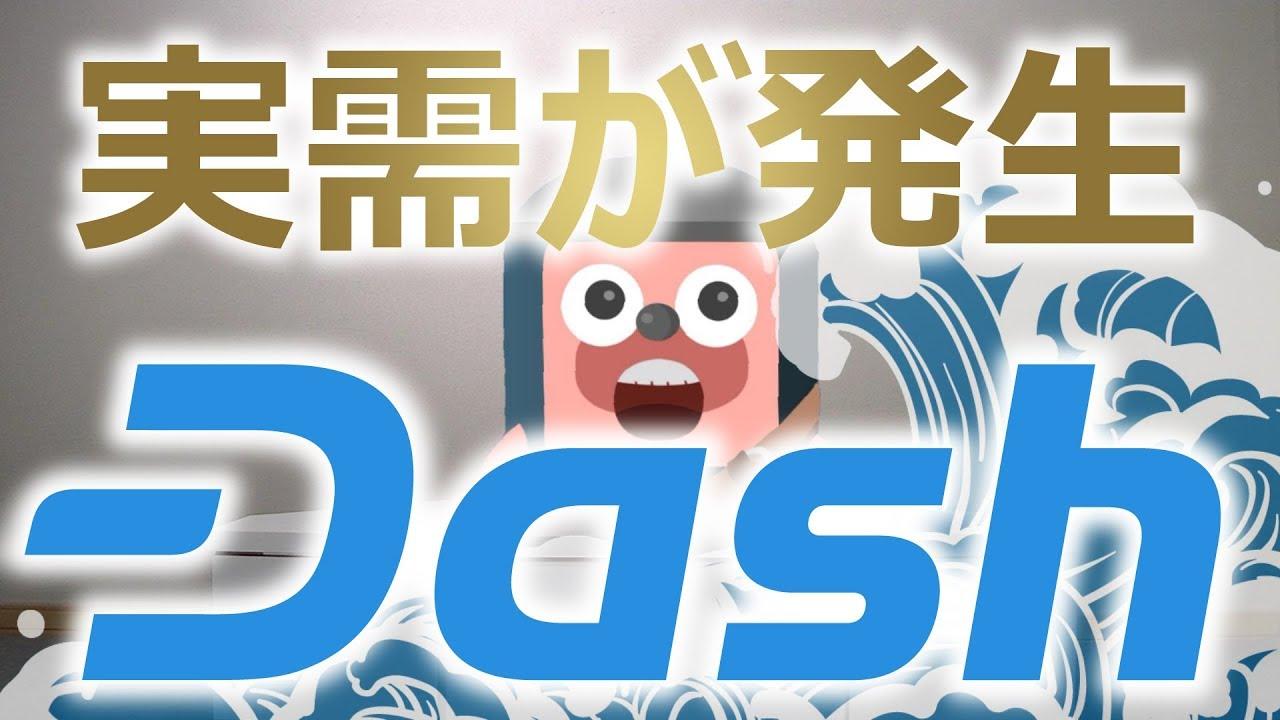 仮想通貨 Dash(ダッシュ)に実需の波が発生。1.3秒で送金できる匿名暗号通貨