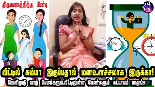 Dedicated to mothers at home after delivery  house wifes tamil | asha lenin videos | asha lenin |