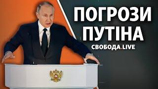Послание Путина: кому и чем угрожает президент России? | Свобода Live