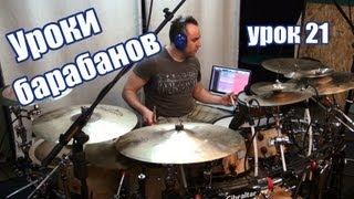 Уроки игры на барабанах (Александр Муренко, урок 21)