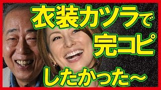 ピコ太郎が米倉涼子と岸部一徳に「PPAP」を伝授! 最終話に古坂大魔王が...