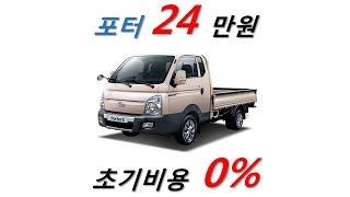 [자동차 리스] 화물차 오토리스 (1톤 트럭, 포터, …