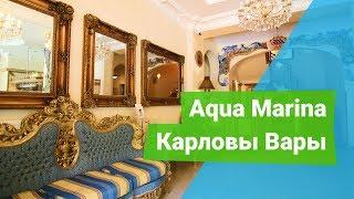 Спа-отель «Aqua Marina», курорт Карловы Вары, Чехия - sanatoriums.com