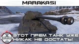 Этот прем танк уже никак не достать, а пт то стоящая! World of Tanks