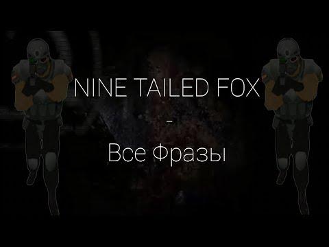 NTF   Все Фразы   SCP: Containment Breach (Русская Озвучка)