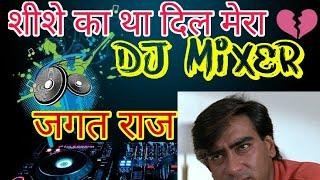 Sheeshe Ka Tha Dil Mera || Sad Dialogue Dholak Mix || HARD BASS OLD MIX || DJ JAGAT RAJ