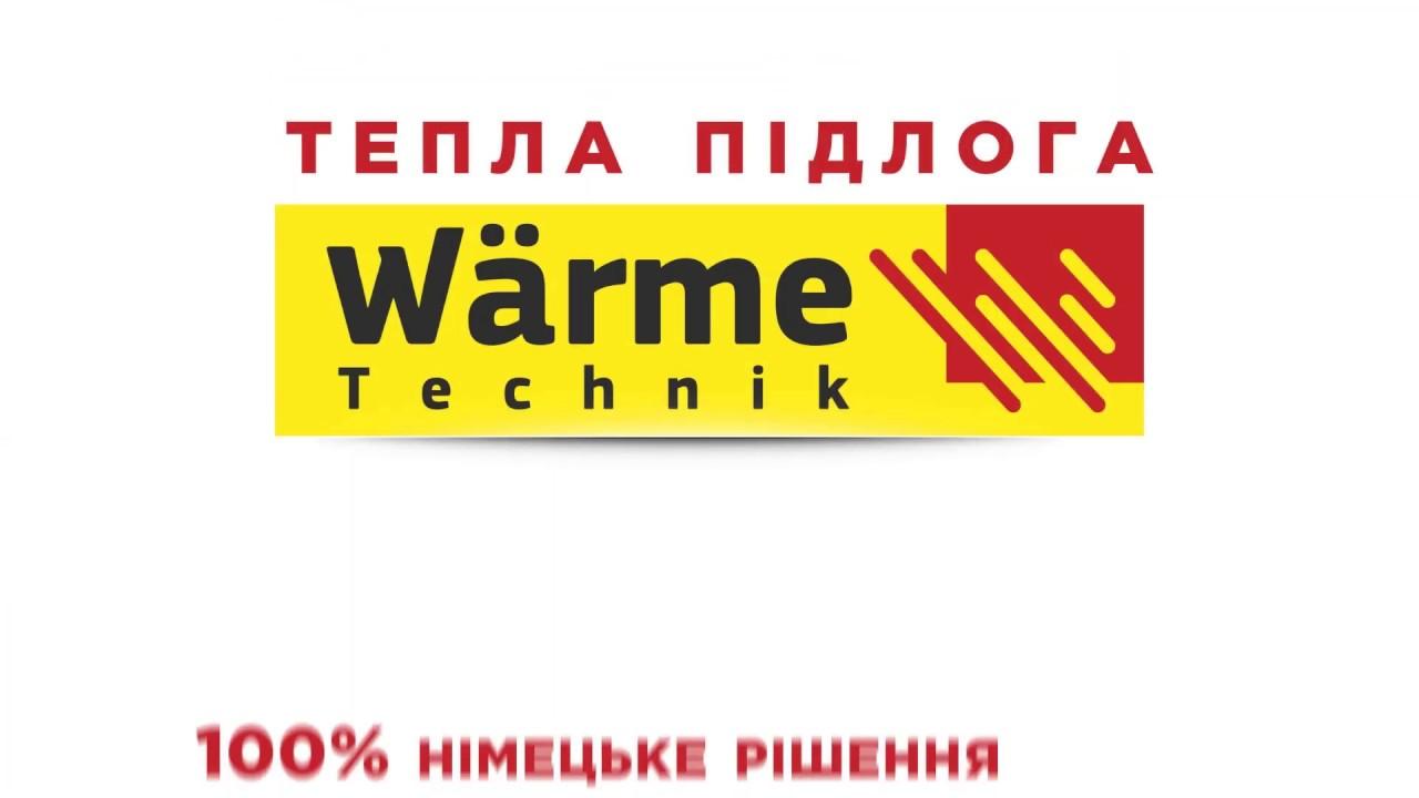 Теплый пол Warme