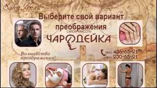 Наращивание ногтей  салон красоты Чародейка Нижний Новгород