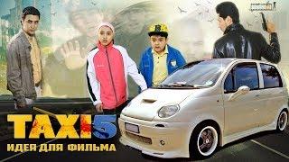Идея для фильма Такси 5 | Такси-5 учун гоя (узбекфильм на русском языке)