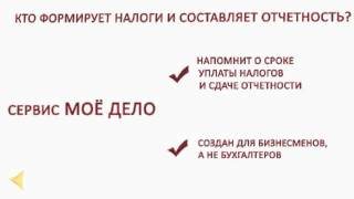 Оn-line бухгалтерия для малого бизнеса(Моё дело --Томск - это он-лайн бухгалтерия для малого бизнеса. Артем Скугаров, генеральный директор «Моё..., 2011-06-16T07:02:44.000Z)