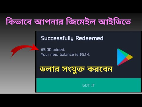 How To Add Doller On Your Gmail Account ।। Redeem Google Play Gift Card