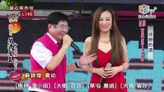 蘇錦煌+喬幼  對唱歌3曲