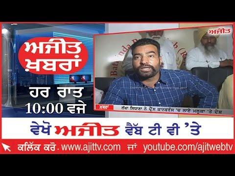 Ajit News @ 10 pm, 18 May 2017 Ajit Web Tv