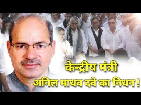 केन्द्रीय मंत्री अनिल माधव दवे का निधन ! | Death of Anil Madhav Dave