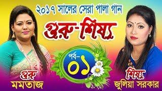 নতুন পালা গান মমতাজ ও জুলিয়া সরকার গুরু-শিষ্য ।। Part:1 ।। Momotaj & juliya sarkar।।