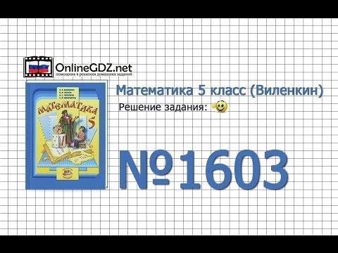 Задание № 1603 - Математика 5 класс (Виленкин, Жохов)