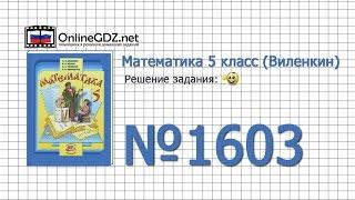 Скачать Задание 1603 Математика 5 класс Виленкин Жохов