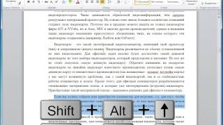 Работа с абзацами в Word
