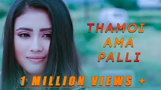 Thamoi Ama Palli | Khaba & Jena Khumanthem - Official Music Video Release 2017