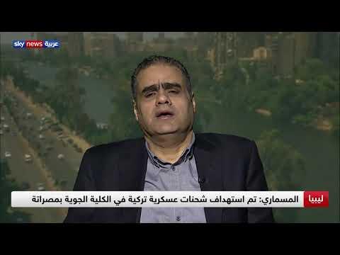 عبد الحكيم معتوق: تركيا لا تزال مستمرة في خرق حظر التسليح المفروض من قبل الأمم المتحدة  - 17:00-2019 / 12 / 14