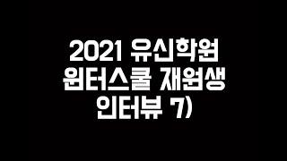 2021 유신학원 윈터스쿨 재원생 인터뷰 7)