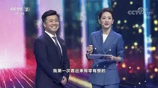 《创业英雄汇》 20191108| CCTV财经